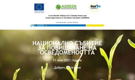"""Покана за участие в Национално събитие за повишаване на осведомеността по проект """"Трансграничен алианс за климатоустойчиво и екологично земеделие в Черноморския басейн"""" (AGREEN)"""