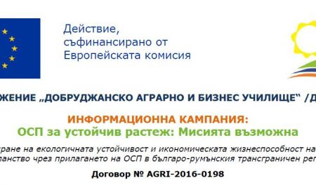 Дискусионен семинар в град Добрич