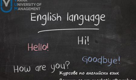 Курсове по английски език във ВУМ