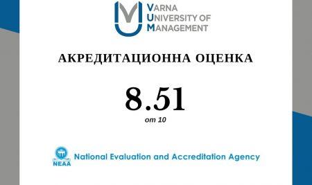 Резултат от проведената процедура за институционална акредитация на Висше училище по мениджмънт – Варна