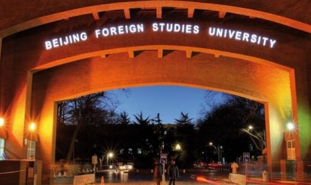 ВУМ презентира в Китай интернационализация на висшето образование пред учени и студенти от цял свят