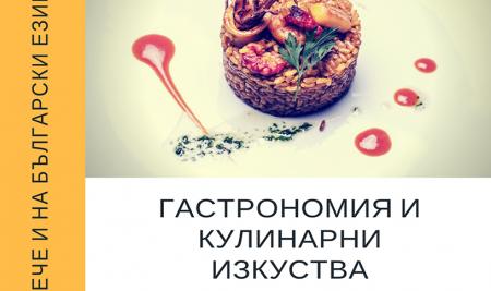 Гастрономия и кулинарни изкуства вече и с обучение на български език
