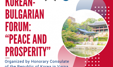 "Second Korean-Bulgarian Forum: ""Peace and Prosperity"""
