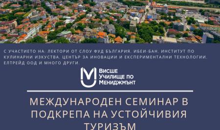 Международен семинар в подкрепа на устойчивия туризъм стартира във ВУМ