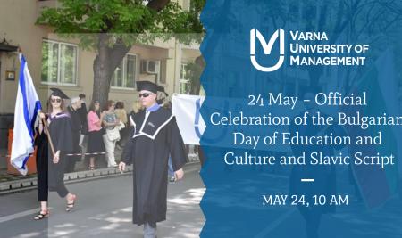 Празнично шествие по повод 24-ти май и церемония по изпращане на студентите от випуск 2019