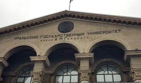 Ежегодният докторантски семинар на ВУМ се проведе тази година в Екатеринбург
