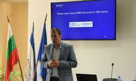 Представяне на B.H.M.S. във ВУМ
