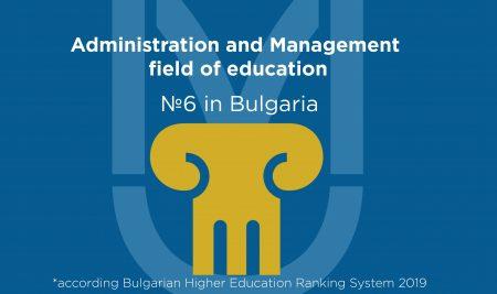 """Университетът с най-добра реализация на завършили студенти в направление """"Администрация и управление"""""""