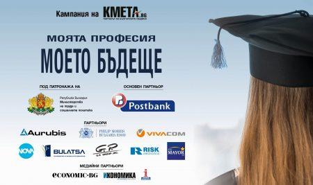 """Студенти пишат проекти в кампанията """"Моята професия – моето бъдеще"""""""