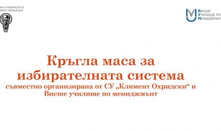 Кръгла маса за идеи и възможности на промяна на избирателната система в България