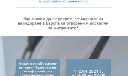"""Покана за финално онлайн събитие по проект """"Валоризиране на неформалното и самостоятелно учене (NFIL)"""""""