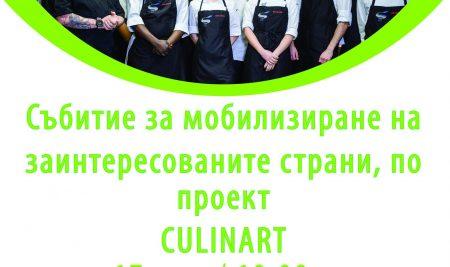 """Нова квалификация за """"шеф-готвач"""""""