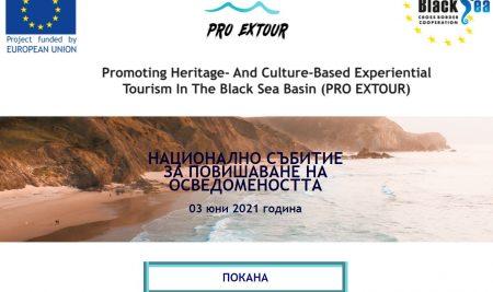 Покана за национално събитие за повишаване на осведомеността по проект PRO EXTOUR