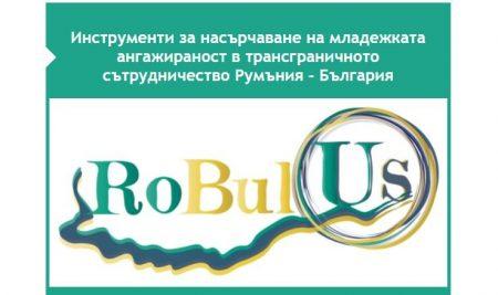Покана за участие в онлайн събитие по проект RoBulUs